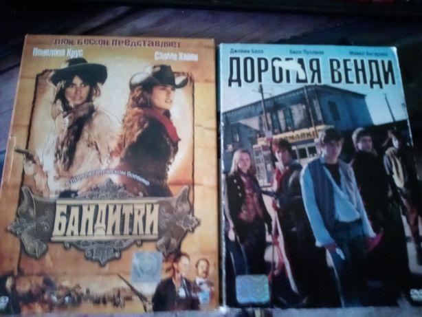 Бандитки Дорогая Венди 2 DVD