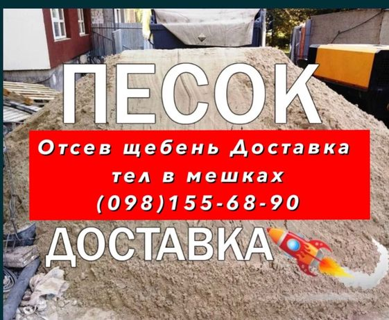 Продам песок в мешках отсев щебень цемент Доставка дешево Відсів пісок