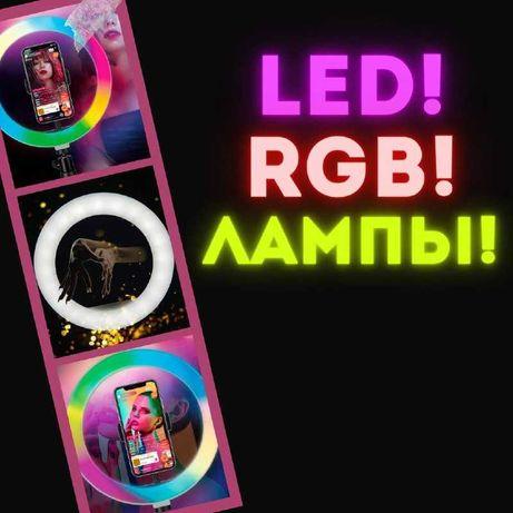 Лампа кольцевая 26 см + штатив 2,10  RGB тик-ток  , брови , маникюр .