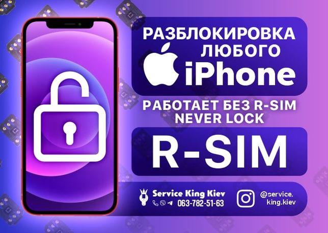 Купить р Сим R-sim разблокировка  без R SIM  Айфон  6s 7 8 X XR XS 11