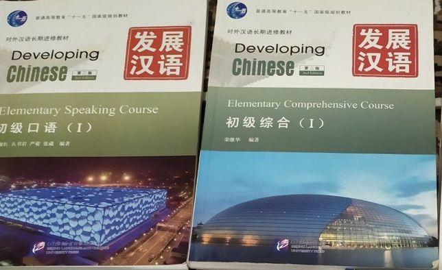 Китайский язык, учебник по китайскому, developing chinese