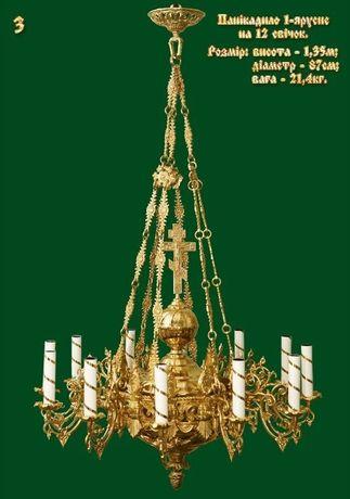 Панікадило 1 ярусне на 12 свічок