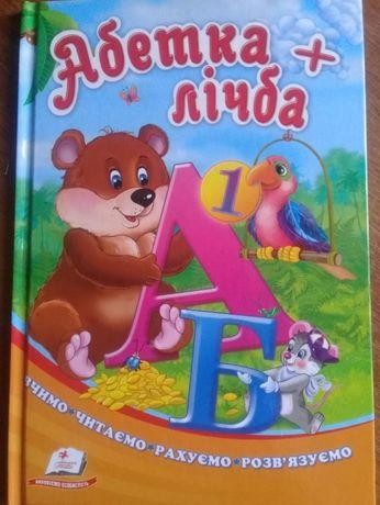 Продам детские книги абетка, сказки андерсена, по щучьему веленью