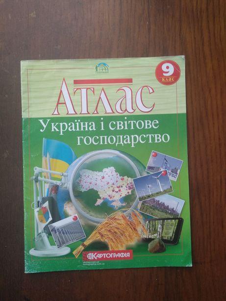 Атлас - географія 9 клас