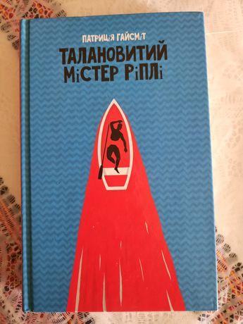 Книга за 50 грн Талановитий містер Ріплі