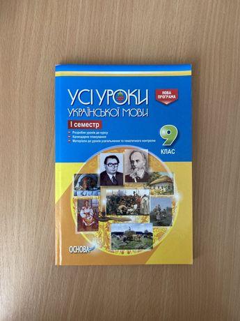 Усі уроки української мови 9 клас І семестр