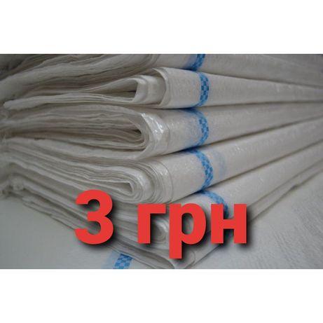 Мешки полипропиленовые