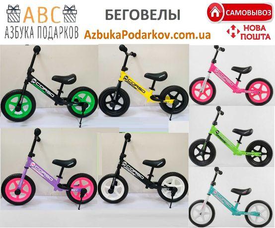 Беговел Corso, детский велобег, стальная рама, Киев