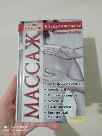 """Книга """"Масаж"""""""