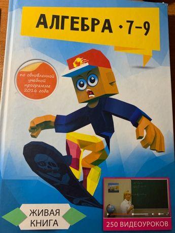 продам практический справочники 7-9 классов по геометрии и алгебре