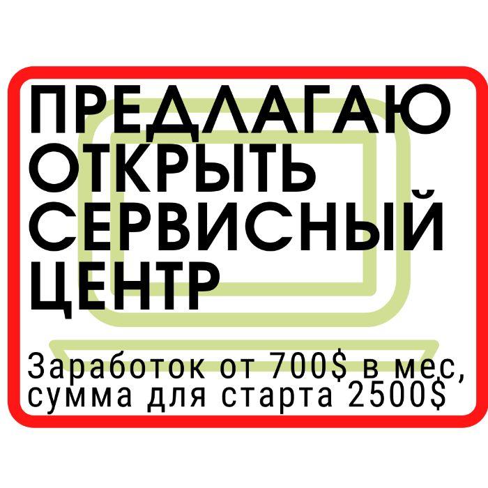 Купить открыть франшиза сервисный центр ремонт электроники Одесса