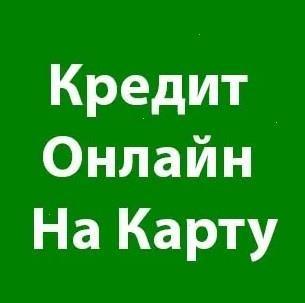 Взять быстро Микрокредит на карту вся Украина от 500грн