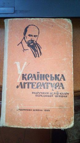 Українська література. Підручник для 8 класу.
