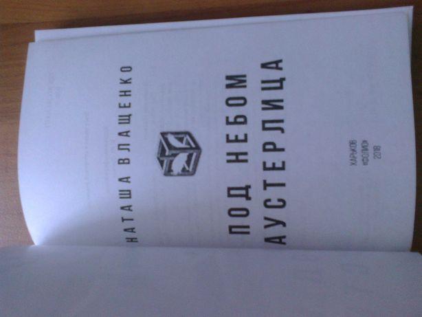 Продам книгу Наташи Влащенко Под небом Аустерлица