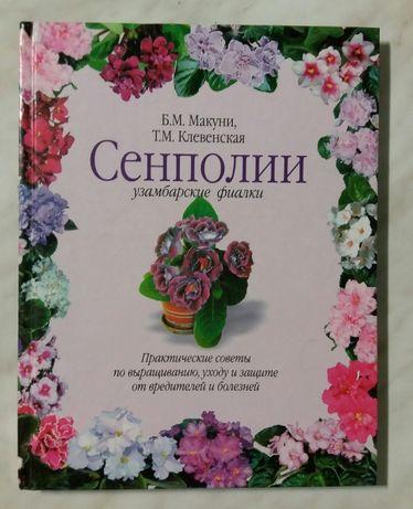 Сенполии Б.М.Макуни Т.М.Клевенская 2003г.