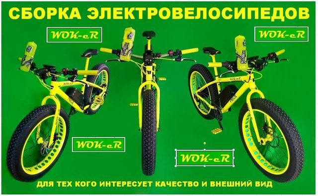 Электровелосипед. Сборка электровелосипедов по заказу.