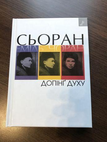 Сьоран Чоран Допінг духу
