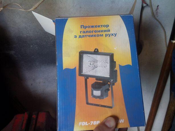 Галоген прожектор 150 W с датчиком движ