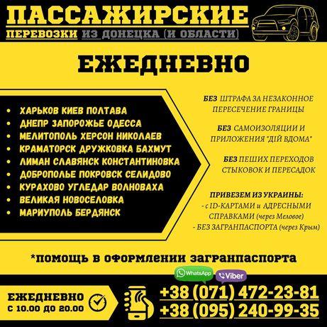 Перевозки из Донецка в Харьков, Киев, Славянск, Мариуполь, Одессу