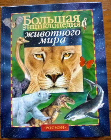 энциклопедия о животных.