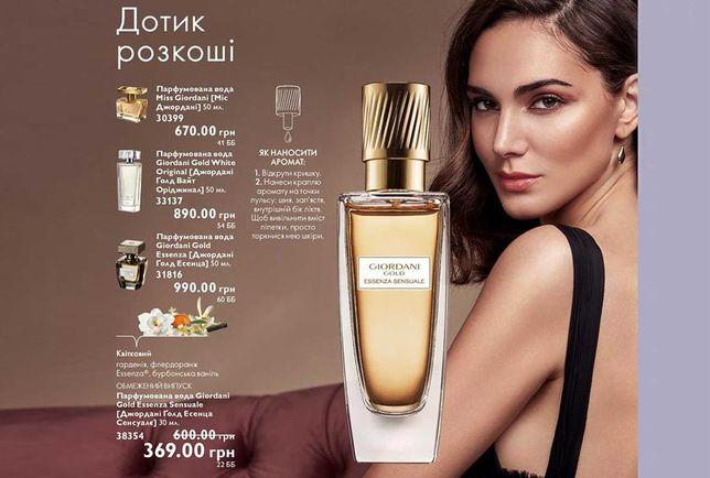 Парфумована вода Giordani Gold Essenza Sensuale Oriflame, парфюмерная