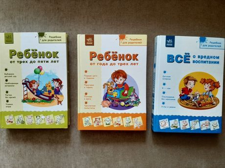 Книги о детском воспитании. Надежда Александрова