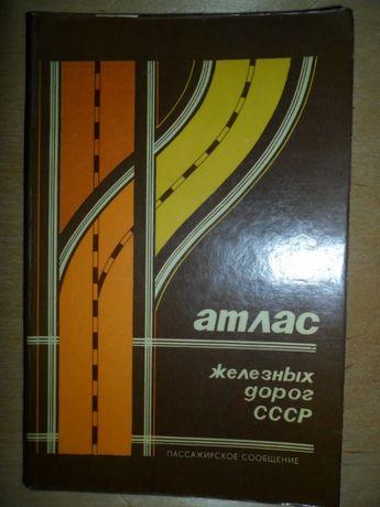 Атлас железнодорожных дорог СССР 1984 .