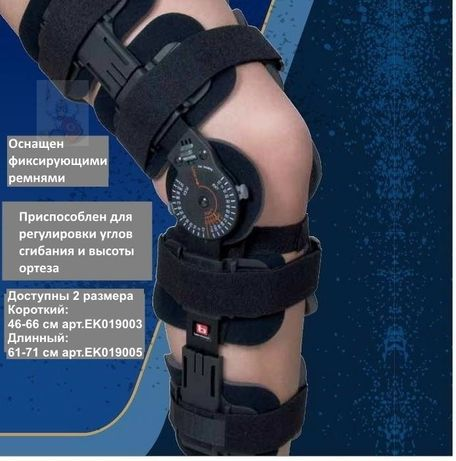 жесткий ортез коленного сустава Bledsoe Revolution 3 ,США