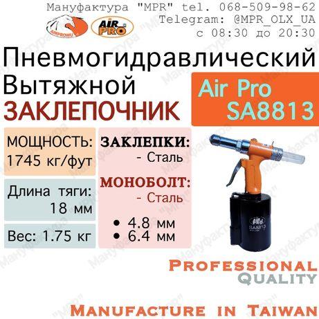 Заклепочник вытяжной AIRPRO SA8813 для спецзаклепок ah-eRiv