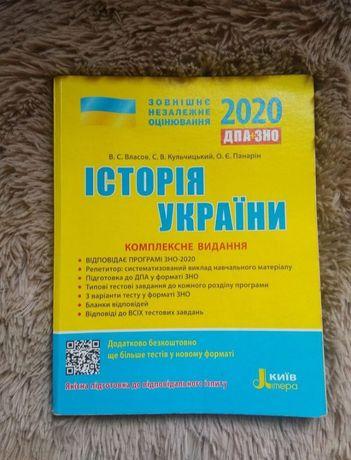 Збірник для підготовки до зно історія України