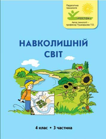 Тести Росток Навколишний свит 1-6 класс Учебники Росток 1-7 класс