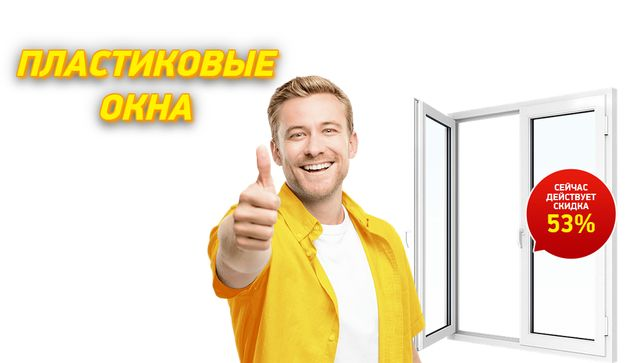 Пластиковые Немецкие окна Veka/KBE остекление балконов и лоджий -53%