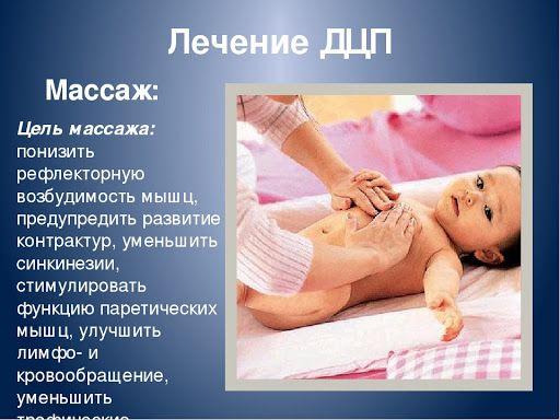Лечебно-реабилитационный массаж детям при ДЦП