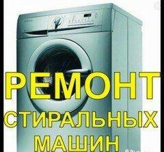 Ремонт стиральных машин. Харьков - изображение 1