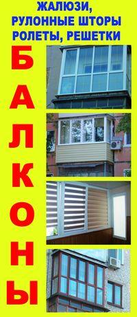 Окна,жалюзи,балконы,ролеты,откосыДвери,решетки,ворота/автом,раздв.сист