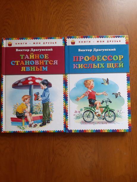 Виктор Драгунский книги