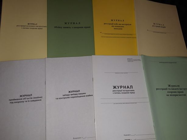 Набор Журналов и инструкции по охране труда
