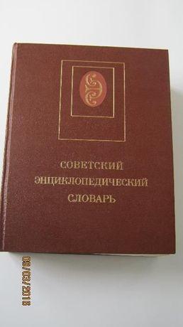 Продам_Советский_Энциклопедический_Словарь. Смотри фото.