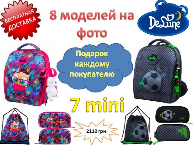 7 mini Delune Ранец+пенал+сумка для обуви+подарок. Делуне Италия