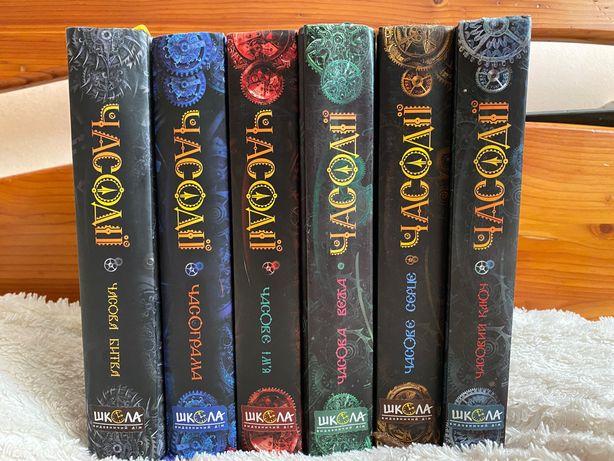 Серія книг Часодії Наталії Щерби