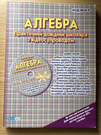 Сборник правил с примерами по алгебре для подготовки к ДПА