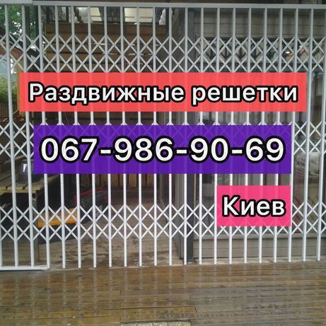 Решетки из металла раздвижные гармошкой на окна и двери. Изготовление