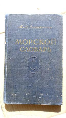 """М. и Д. Сулержицкие """"Морской словарь"""" 1955"""