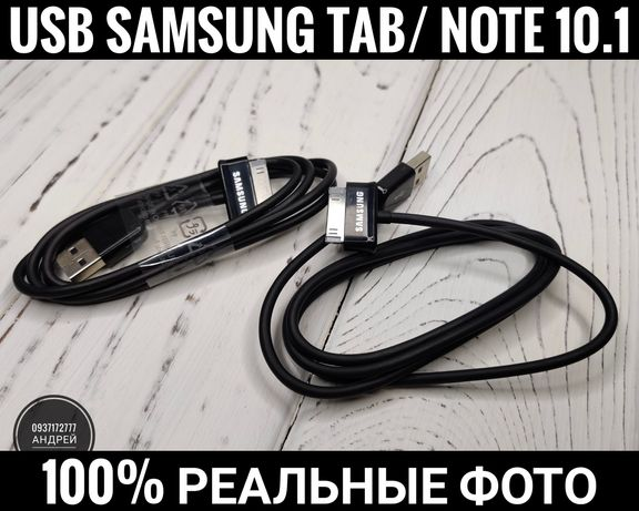 USB кабель зарядки Samsung Tab 2/ Galaxy Note 10.1 N8000 30 pin