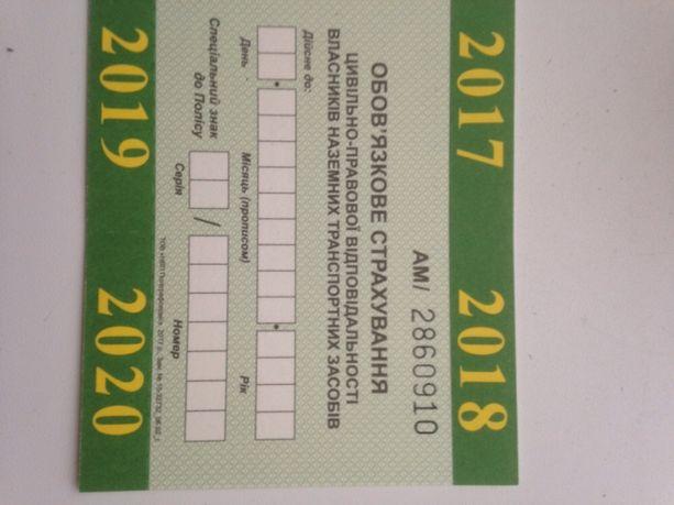 Авто-страховка ! Зеленые карты ! Все виды страхования !!!