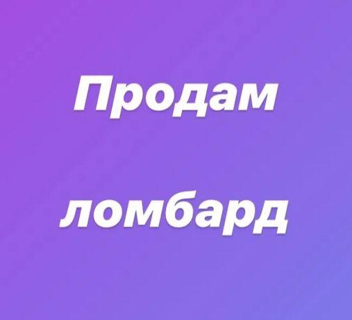 Продам отделение ломбарда в Киеве