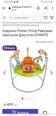 ПРЫГУНКИ (Качеля-батут)  Fisher Prise (Фишер прайс)