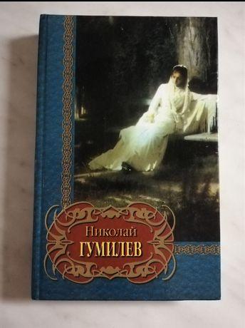 Николай Гумилев, збірка поезій, нова