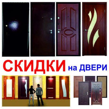 ДВЕРИ Входные и Межкомнатные со СКИДКАМИ! (Донецк, Макеевка)