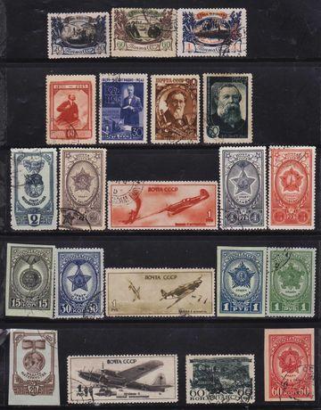 Марки СССР 21 шт. 1945 г. №139